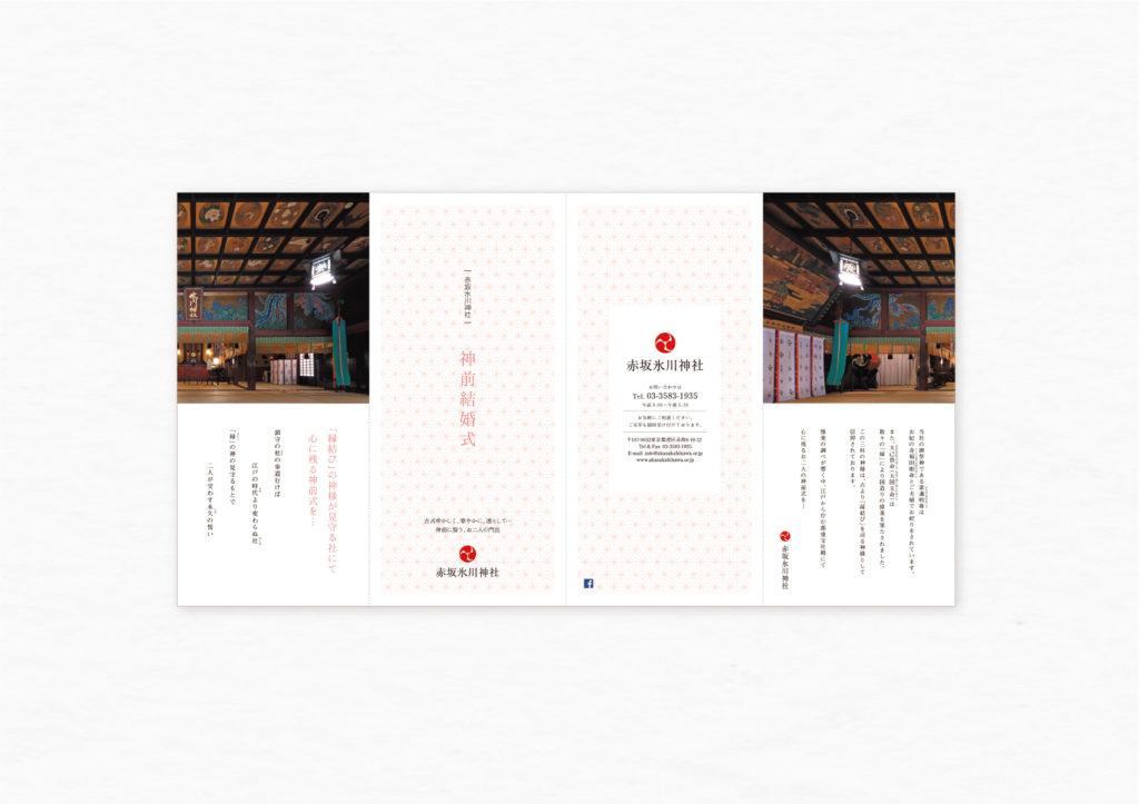 赤坂氷川神社 神前結婚式パンフ