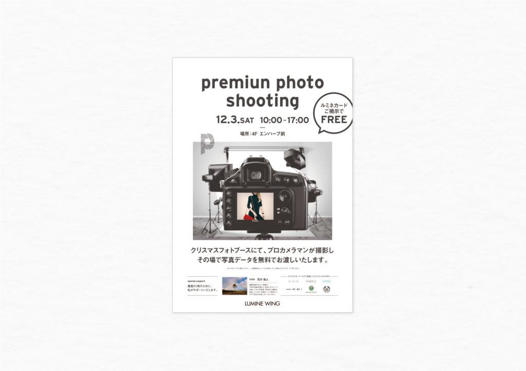 ルミネ大船  フォトイベント [ 採用 ] A案 ポスター