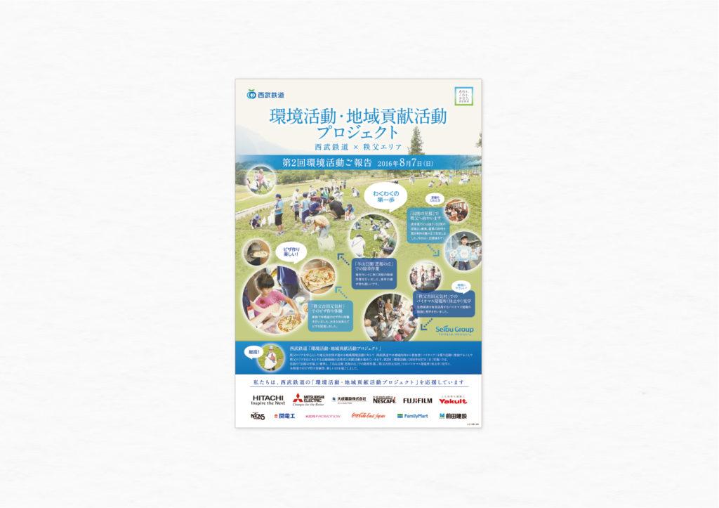 西武鉄道  CSR活動報告