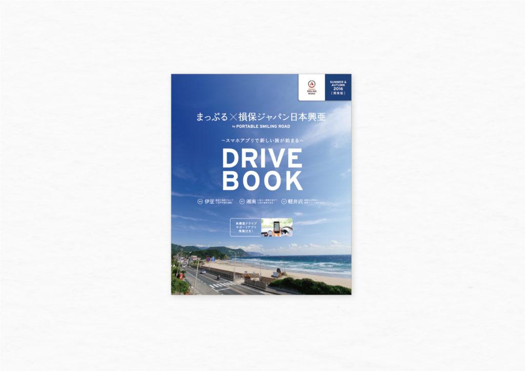 損保ジャパン  ドライブ冊子