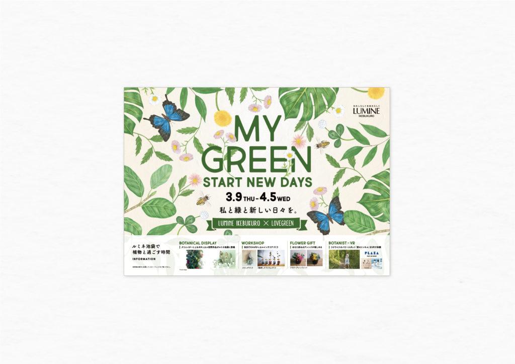 ルミネ池袋 MY GREEN ボタニカルキャンペーン B3ポスター