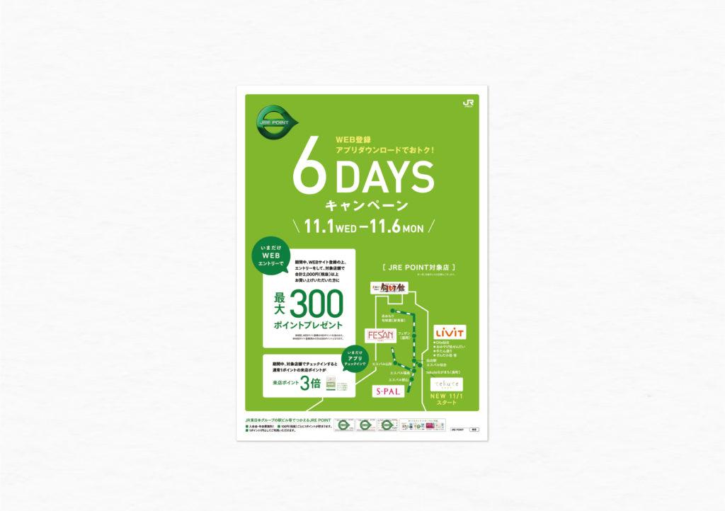JRE POINT 東北エリアキャンペーン B1ポスター