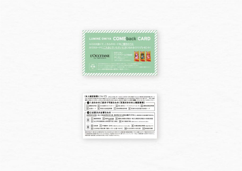 ルミネ有楽町 / ルミネ大宮 再来店カード