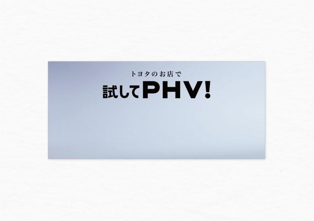 TOYOTA PRIUS PHV 展示用 バックパネル