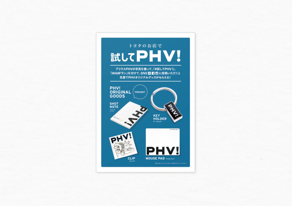 TOYOTA PRIUS PHV 展示用 ノベルティパネル