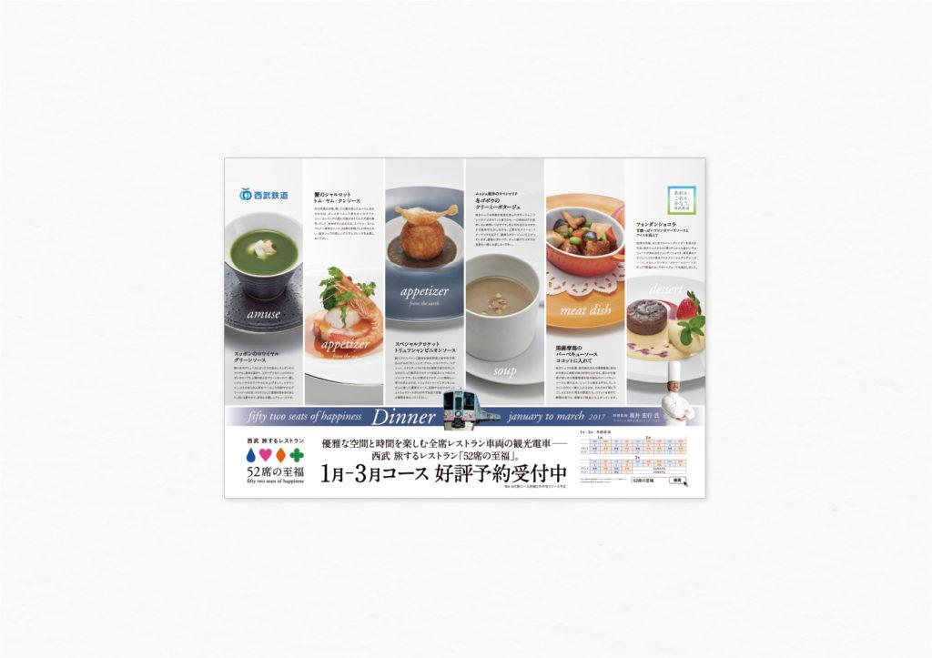西武鉄道 52席の至福 中吊りB3ポスター