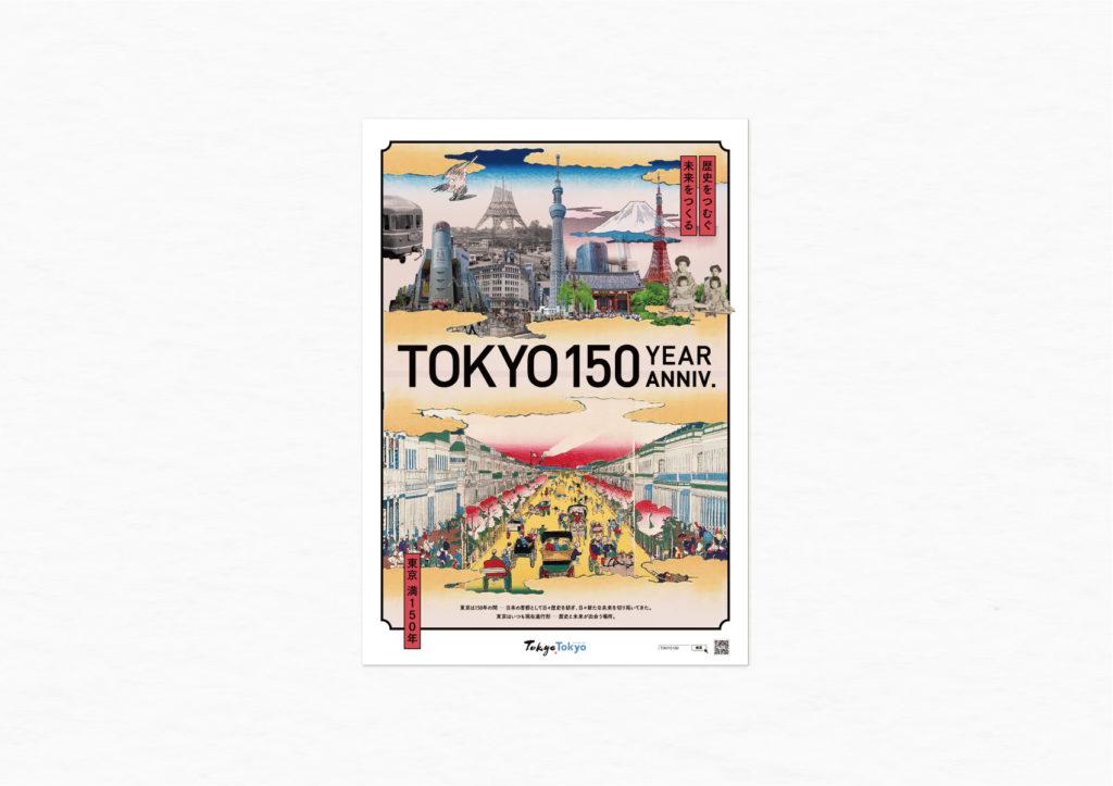 東京都 東京150周年 プレゼン案件 キービジュアル