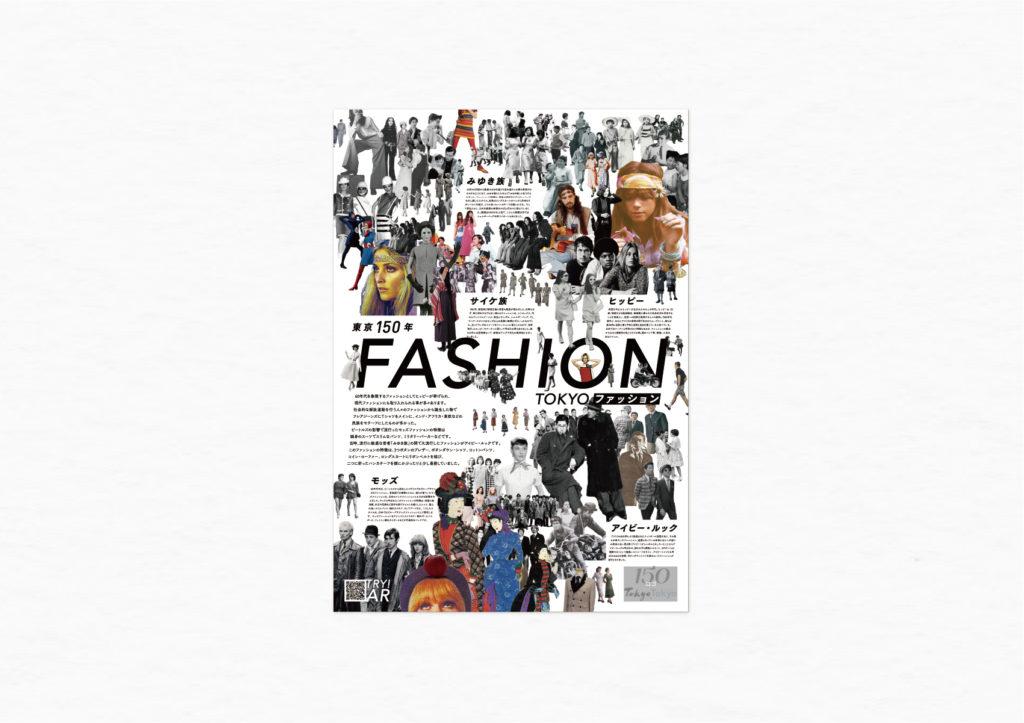 東京都 東京150周年 プレゼン案件 ファッションカテゴリービジュアル