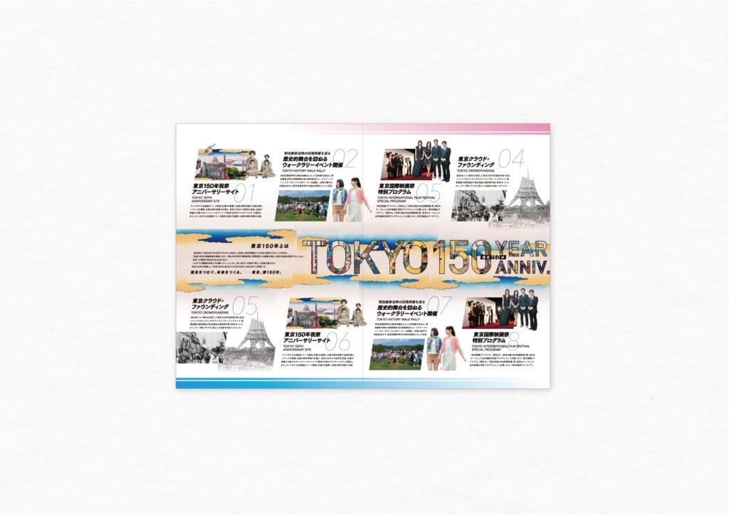 東京都 東京150周年 プレゼン案件 A4二つ折りパンフレット
