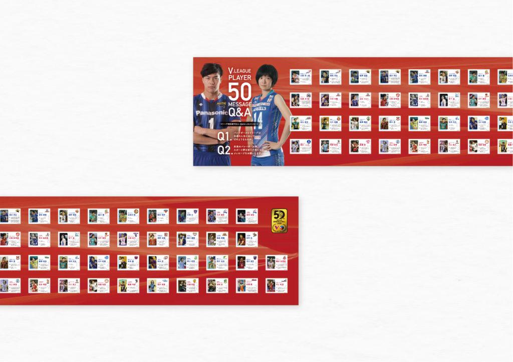 サンシャイン展望台 ウルトラ×Vリーグ 50年記念展 50周年メッセージカード