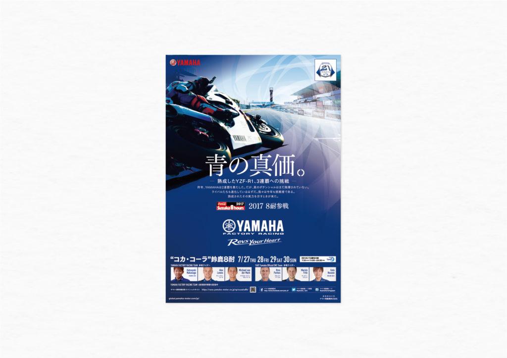 YAMAHA 鈴鹿8耐ビジュアル A1