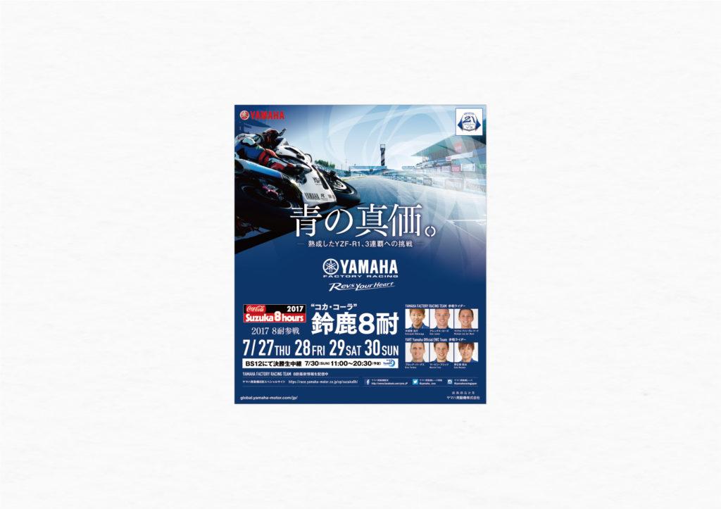 YAMAHA 鈴鹿8耐ビジュアル コルトン
