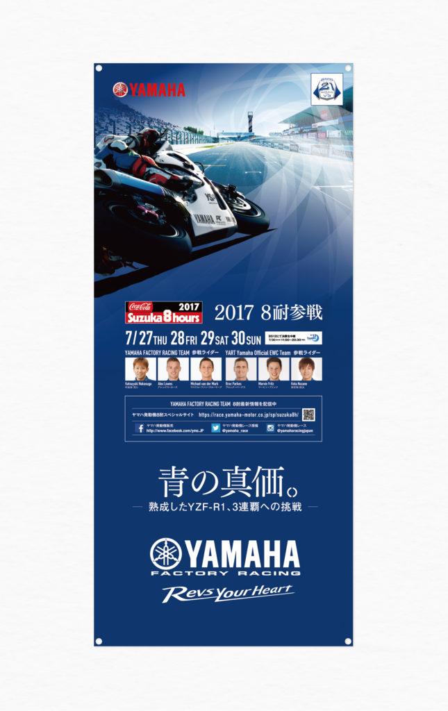 YAMAHA 鈴鹿8耐ビジュアル Xバナー