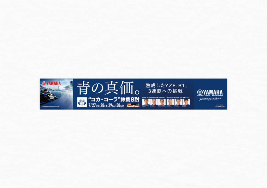 YAMAHA 鈴鹿8耐ビジュアル 横断幕
