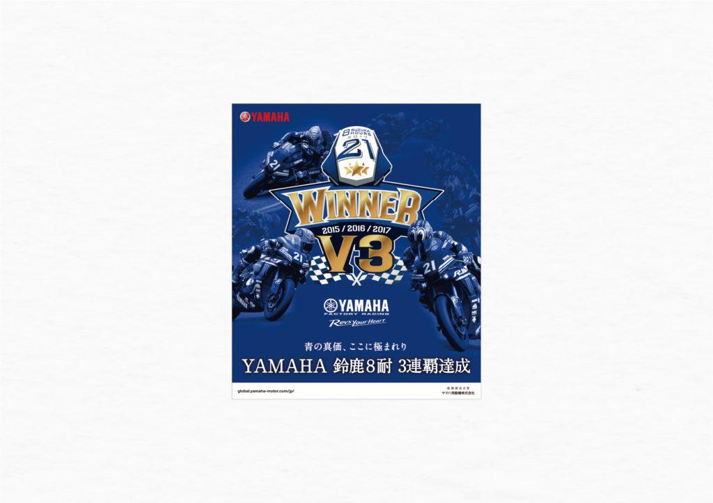 YAMAHA 鈴鹿8耐ビジュアル レース後コルトン