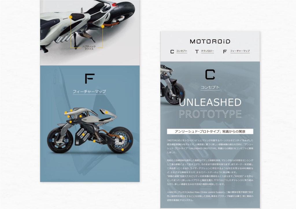 YAMAHA MOTOROiDWEBサイト スマホ版