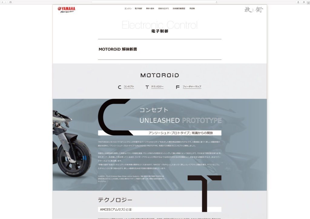 YAMAHA MOTOROiDWEBサイト