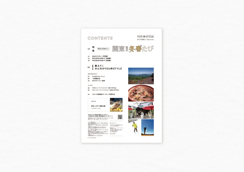 YOU休STYLE 創刊号