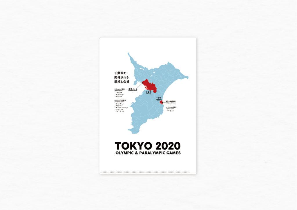 千葉県2020活動 プレゼン案件 クリアファイル