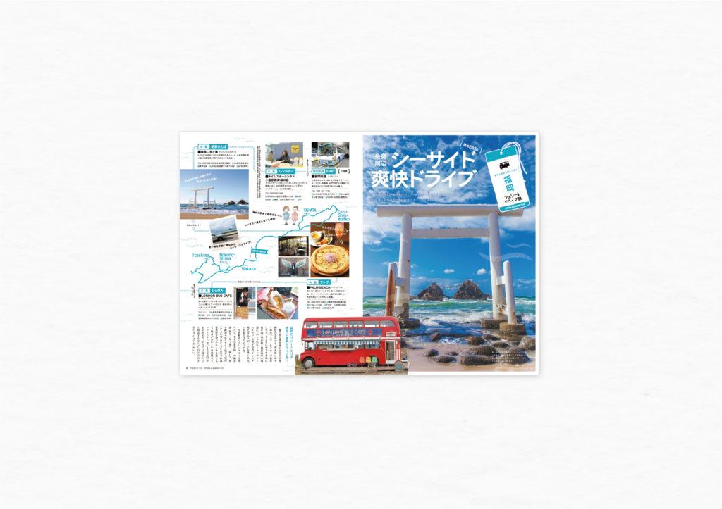 船の旅FREE春夏 名門大洋フェリー vol.3