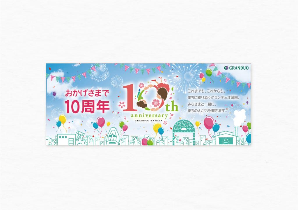 グランデュオ蒲田 10th anniversary メインパネル