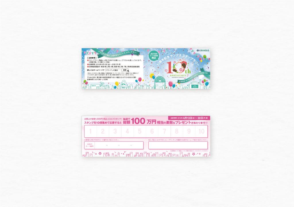 グランデュオ蒲田 10th anniversary スタンプカード