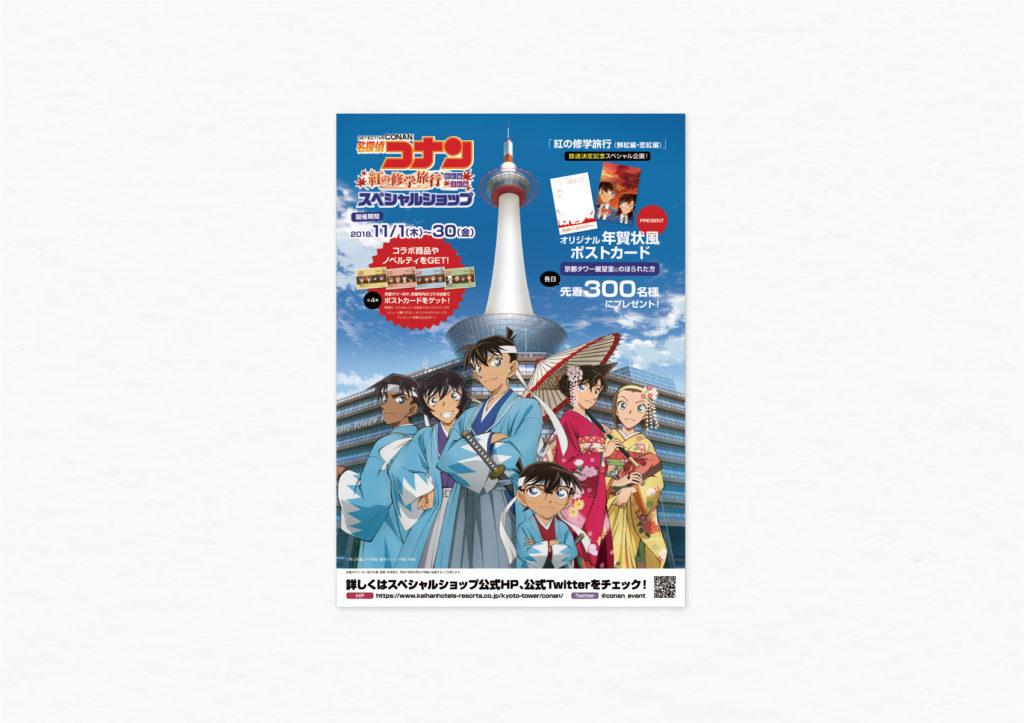 名探偵コナン×京都タワー コラボイベント企画 ポスター