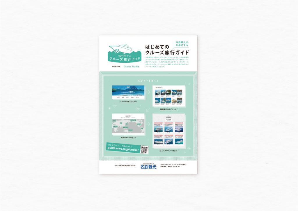 名鉄観光 純広告