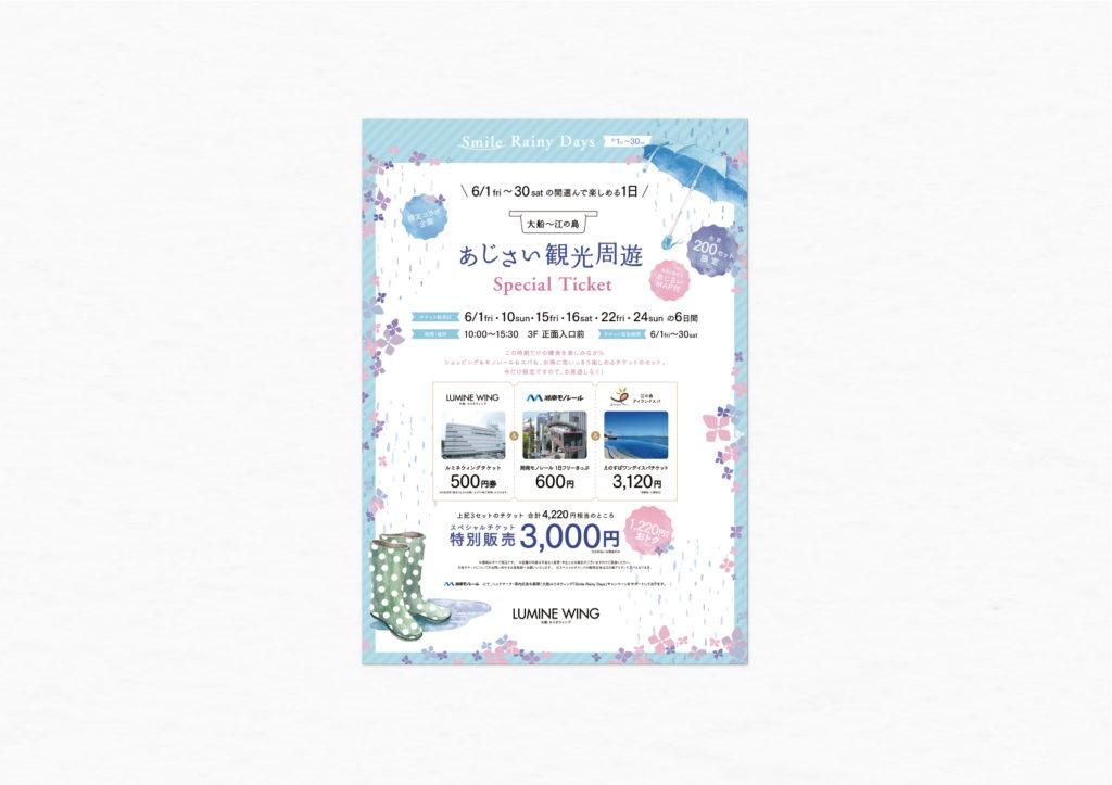 大船ルミネウィング 雨の日キャンペーン B1ポスター