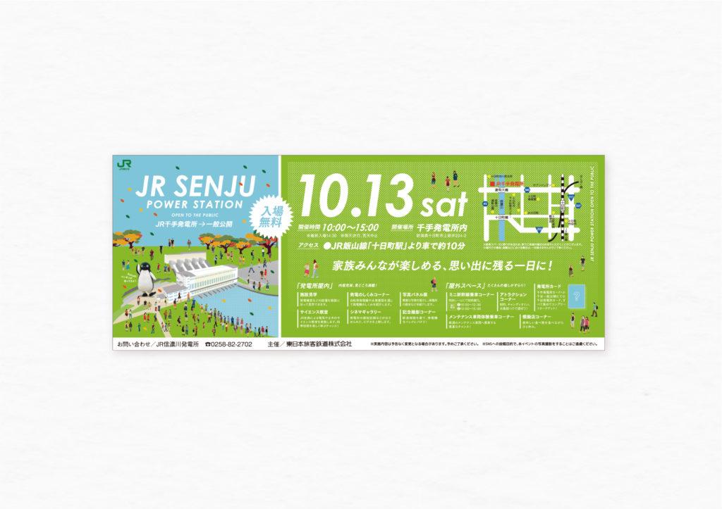 JR小千谷・千手発電所 イベント 新聞広告