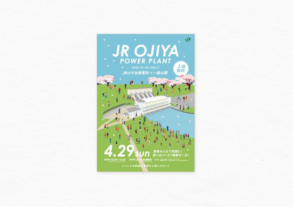 JR小千谷・千手発電所 イベント フライヤー