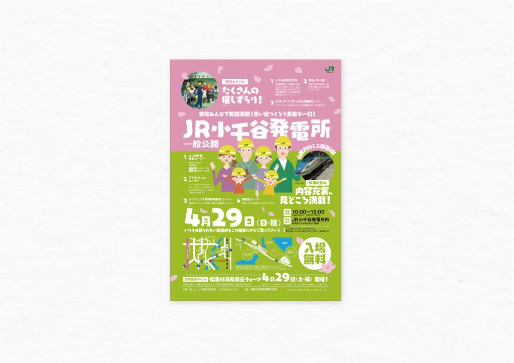 JR小千谷・千手発電所 イベント フライヤー B案