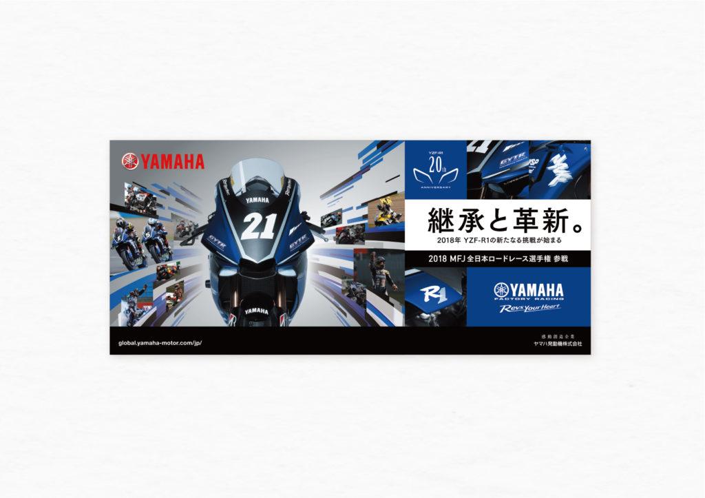 YAMAHA 全日本ロードレース選手権 第一弾 新聞広告5段