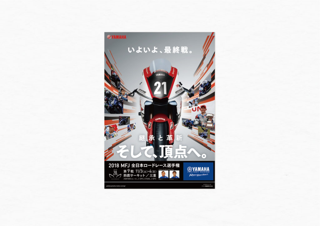 YAMAHA 全日本ロードレース選手権 第2段 キービジュアル