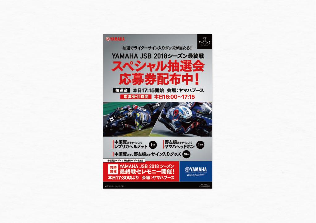 YAMAHA 全日本ロードレース選手権 第2段 抽選会A1ポスター
