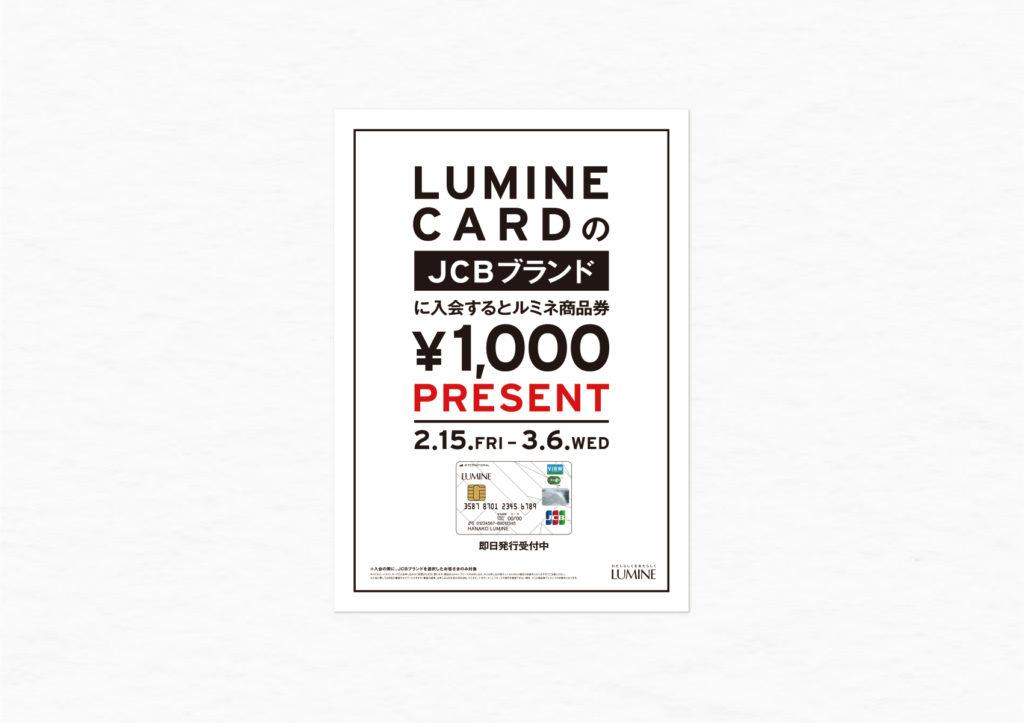LUMINE ルミネカード 入会キャンペーン B1ポスター