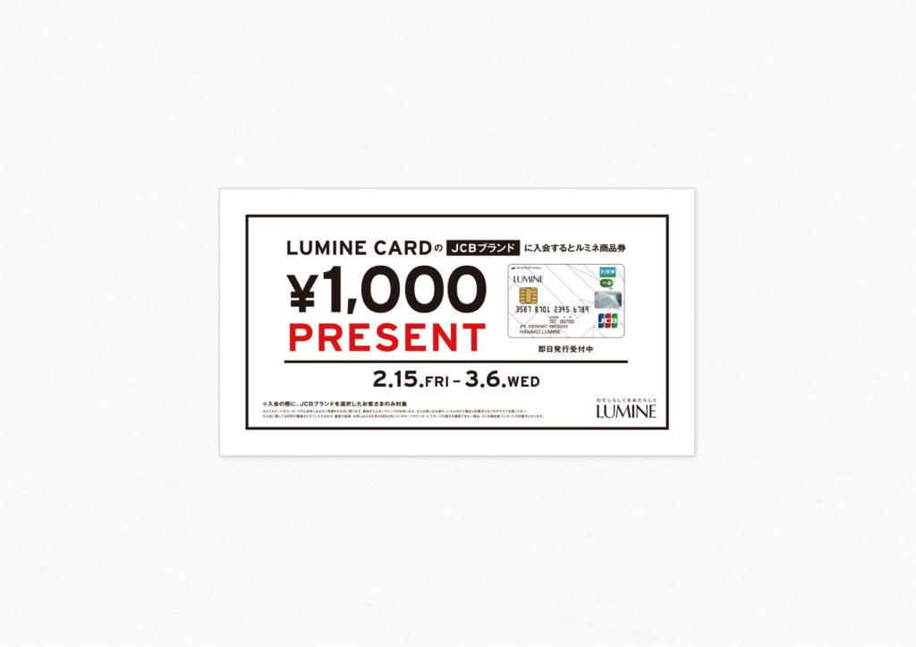 LUMINE ルミネカード 入会キャンペーン サイネージ
