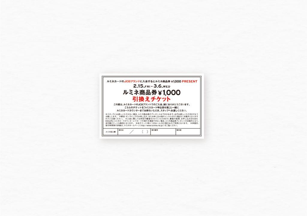 LUMINE ルミネカード 入会キャンペーン チケット