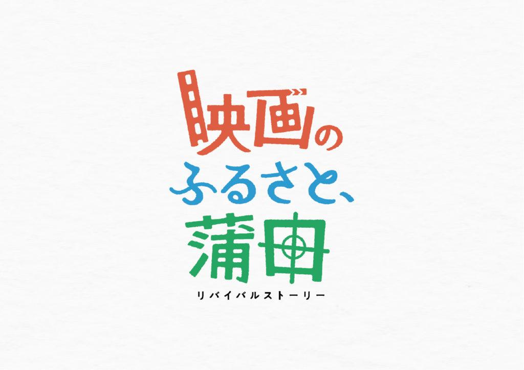 映画のふるさと、蒲田 リバイバルストーリー B案