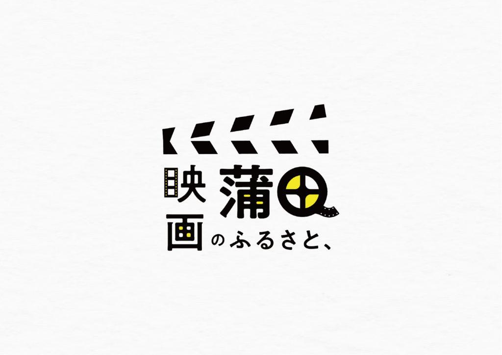 映画のふるさと、蒲田 リバイバルストーリー A案