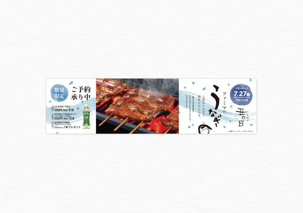 土用の丑の日 ファミマのうなぎ デザイン提案 米飯ケース上ポスター