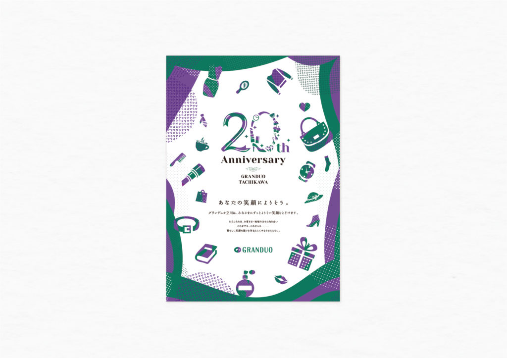 グランデュオ立川 20th anniversary キービジュアル