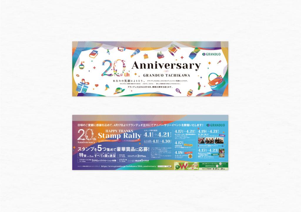 グランデュオ立川 20th anniversary B3W 中吊り広告