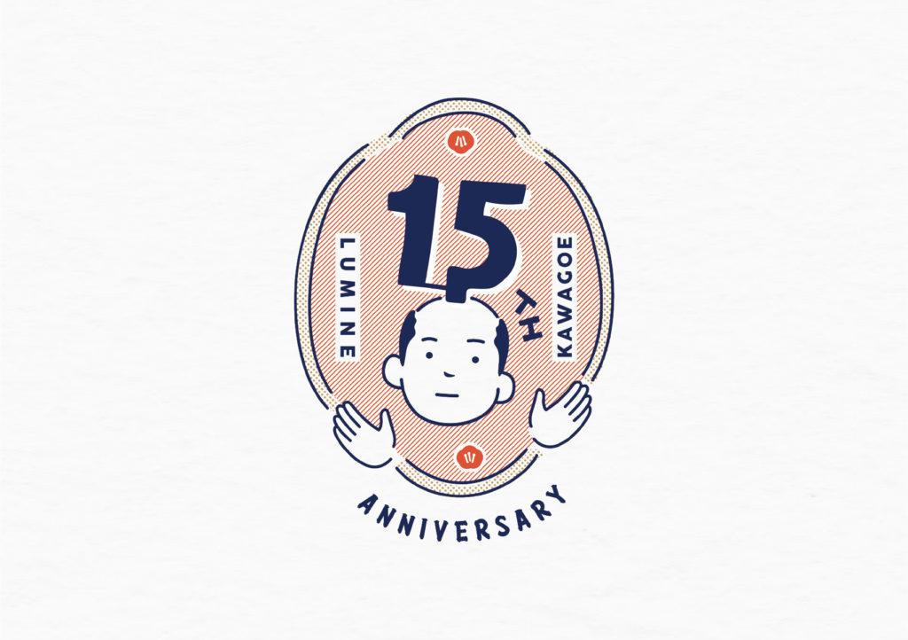 ルミネ川越 15周年 ロゴB案