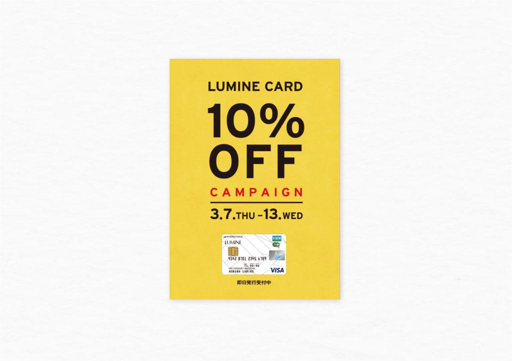 LUMINE 10%OFFキャンペーン A4ポスター