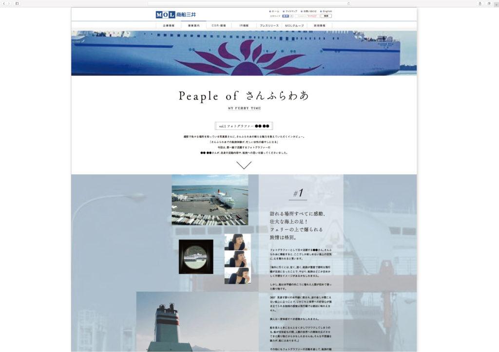 商船三井 WEBビジュアル提案