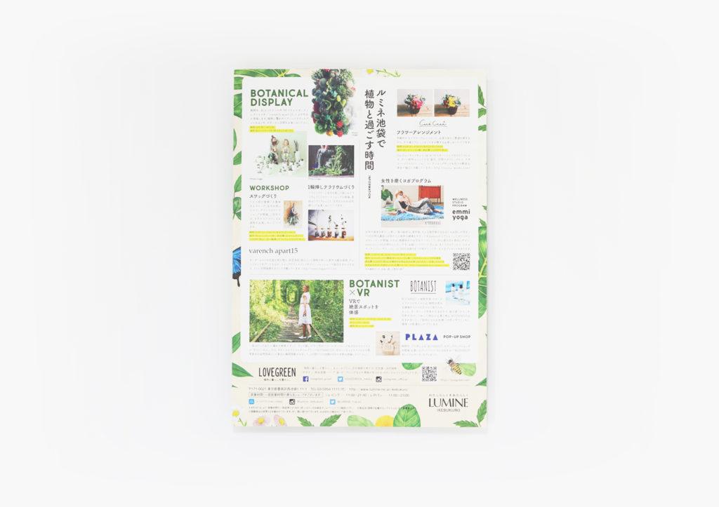 ルミネ池袋 MY GREEN ボタニカルキャンペーン B4二つ折りリーフレット 表4