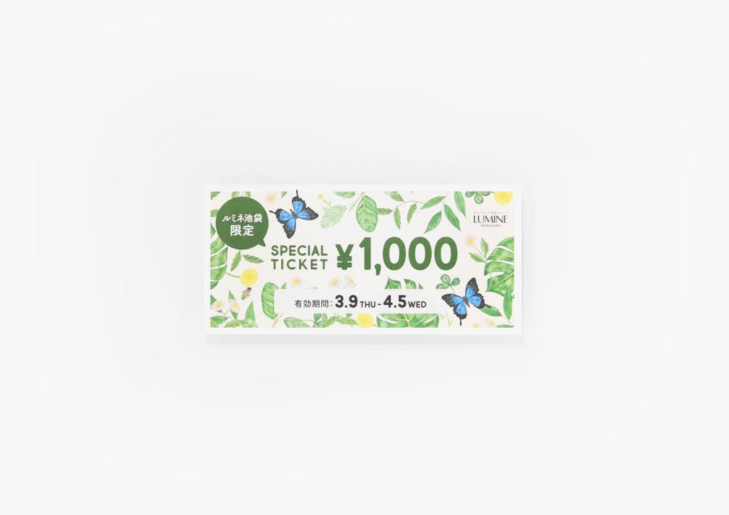ルミネ池袋 MY GREEN ボタニカルキャンペーン チケット