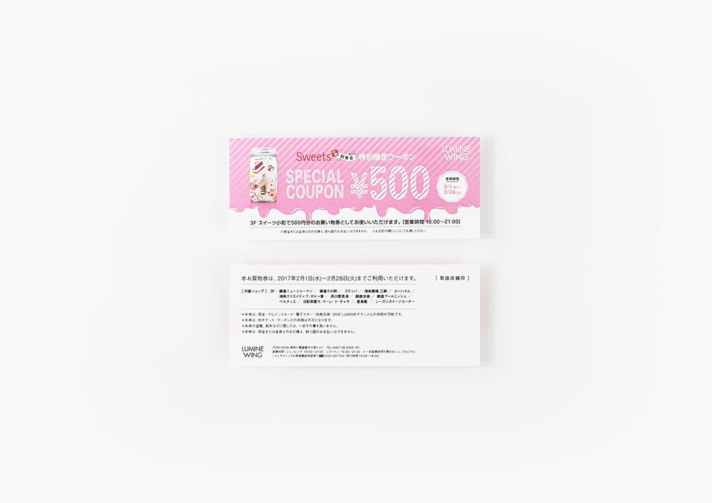 大船ルミネウィング SWEETS小町試食会 ¥500クーポン券