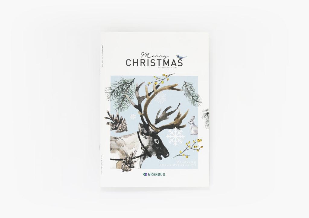 グランデュオ立川 クリスマス カタログ 表1